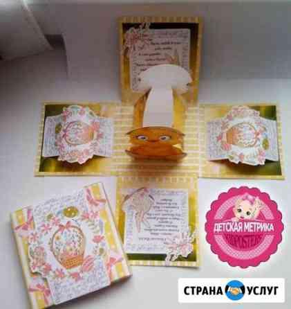 Шокобокс, Magic box, подарочная упаковка Тула