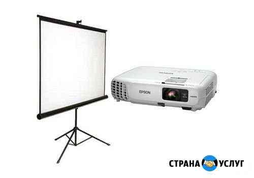 Аренда проектора и экрана Якутск
