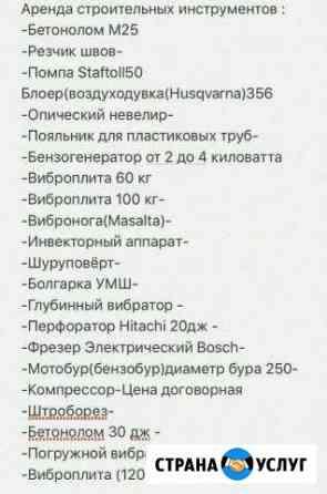 Аренда строительного инструмента Батайск