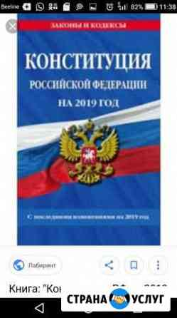 Репетитор-юрист Барнаул