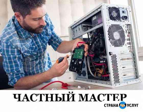 Ремонт и настройка пк и ноутбуков Санкт-Петербург