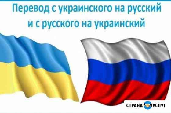 Переводчик с украинского языка Нерюнгри
