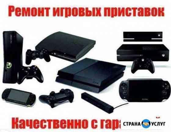 Ремонт игровых приставок в Челябинске Челябинск