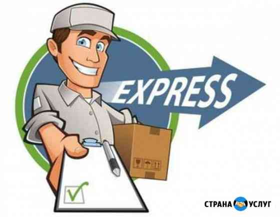 Курьерские услуги Ярославль