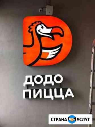 Вывеска с подсветкой на фасад Санкт-Петербург