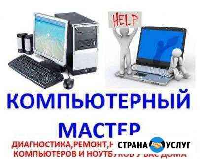 Ремонт компьютеров,телефонов,планшетов Сургут