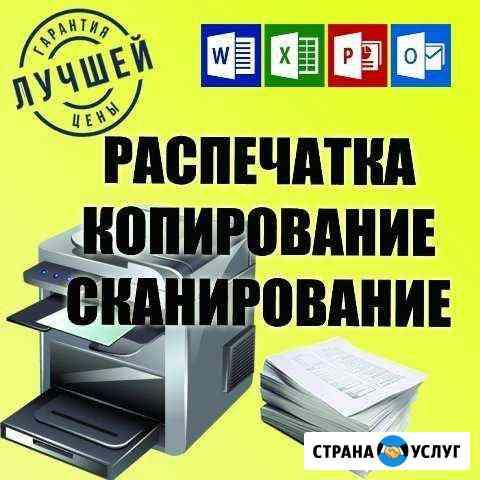 Распечатка, копирование, сканирование Ульяновск