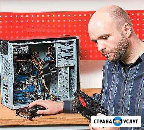 Ремонт, диагностика, настройка компьютеров Калининград