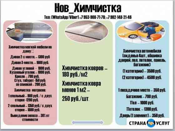 Услуги химчистки ковров, мягкой мебели, автомобиле Великий Новгород