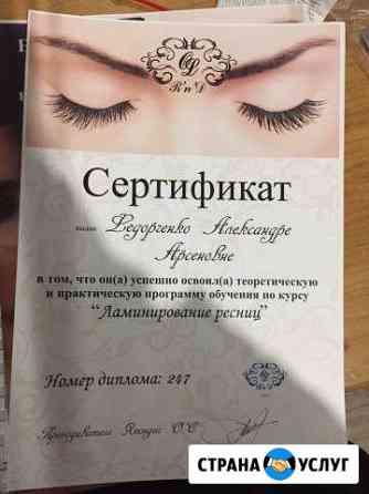 Наращивание волос, кератин-ботокс для волос, Ресни Ростов-на-Дону