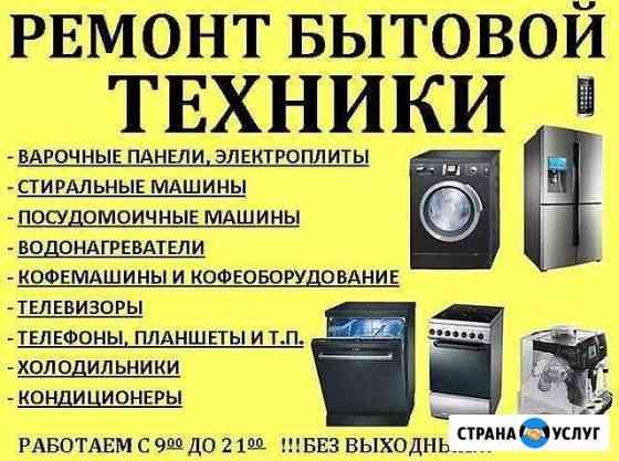 Ремонт бытовой техники (запчасти для быт техники) Братск