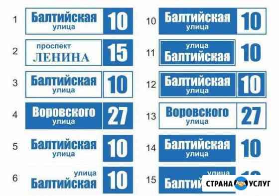 Таблички адресные на дом Кострома