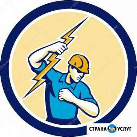 Электрик Южно-Сахалинск