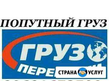 Доставки Груза, Авто и Техники, Попутные Переезды Якутск