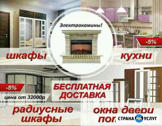 Шкафы купе, кухни, натяжные потолки, двери Воронеж