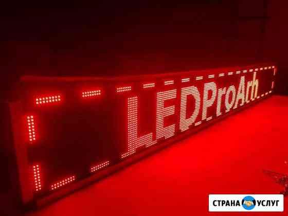 Бегущие строки, аптечные кресты ledproarh Архангельск