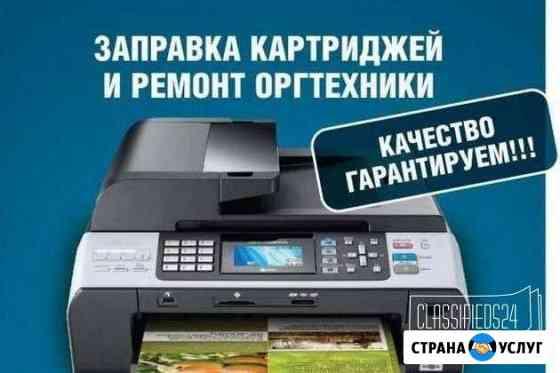 Заправка картриджей и ремонт принтеров в Воронеже Воронеж