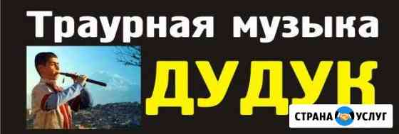 Траурная музыка (дудук) Владикавказ