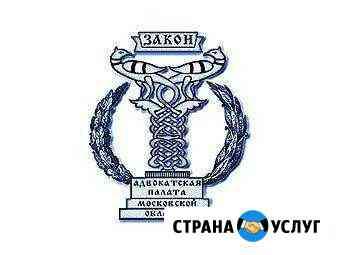 Услуги Адвоката, Юриста Электросталь