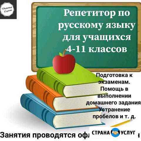 Репетитор по русскому языку Славянск-на-Кубани