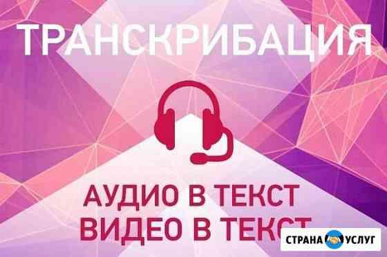 Расшифровка текста аудио- и видеозаписей Ижевск