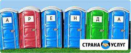 Аренда и обслуживание туалетных кабин Белгород