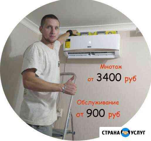 Монтаж кондиционеров, обслуживание, ремонт Брянск