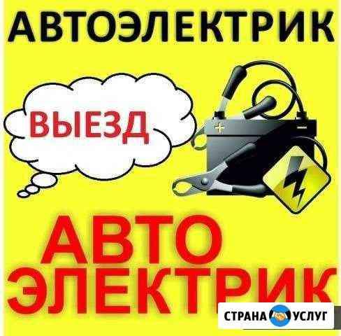 Автоэлектрик - диагност на выезд Смоленск