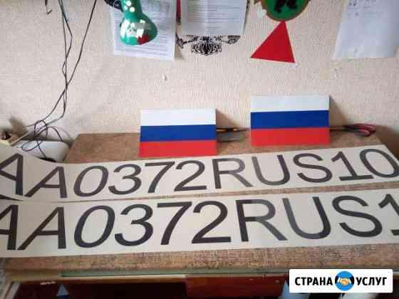 Номера на лодки и катера Петрозаводск