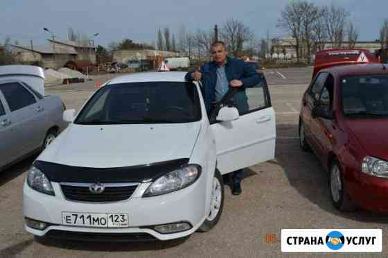 Автоинструктор(уроки вождения) Симферополь