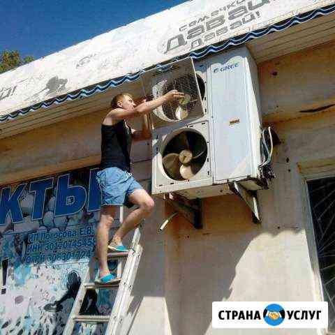 Обслуживание сплит систем(мойка,заправка) Астрахань