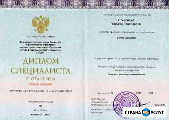 Репетитор по истории и обществознанию Курск