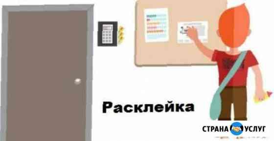 Услуги по расклейке объявлений/печать объявлений Кострома