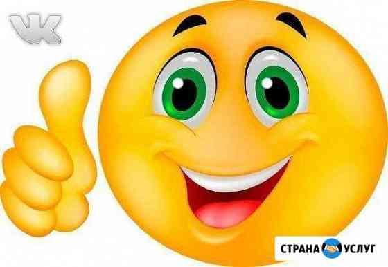 Мелкосрочный услуги Нижнекамск