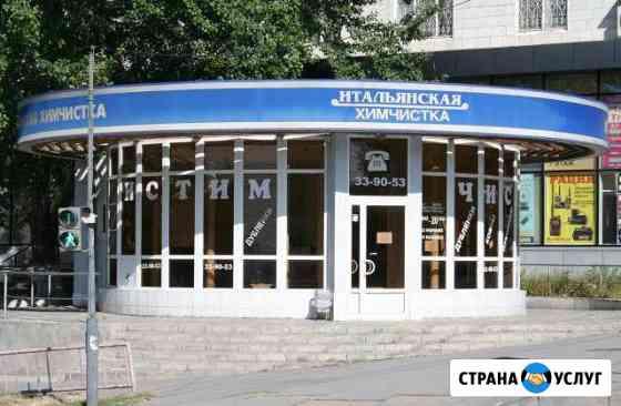 Услуги прачечной (стирка белья, сушка, глажка) Волгоград