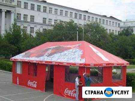 Ареда шатров Ульяновск