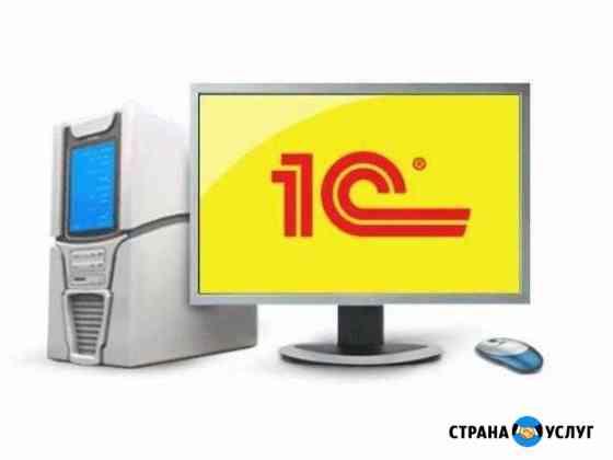 Программист 1С Томск