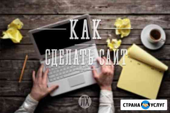 Сделаем ваш сайт + продвижение Кострома