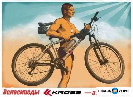 Ремонт велосипедов Воркута