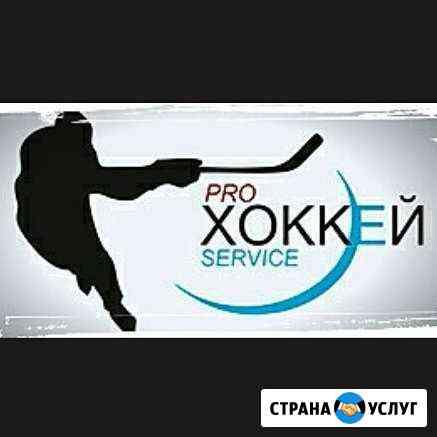 Ремонт и продажа хоккейной экипировки Ульяновск