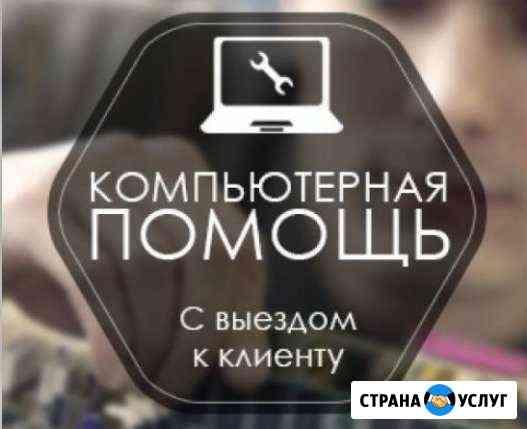 Обслуживание пк и ноутбуков на дому у заказчика Ярославль