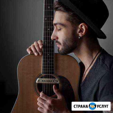 Уроки игры на классической гитаре Кемерово