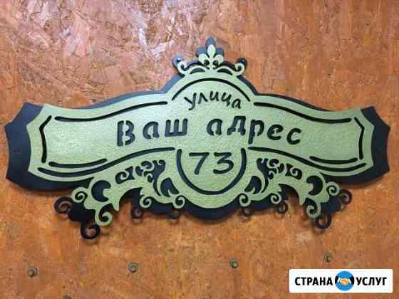 Адресные таблички Курск