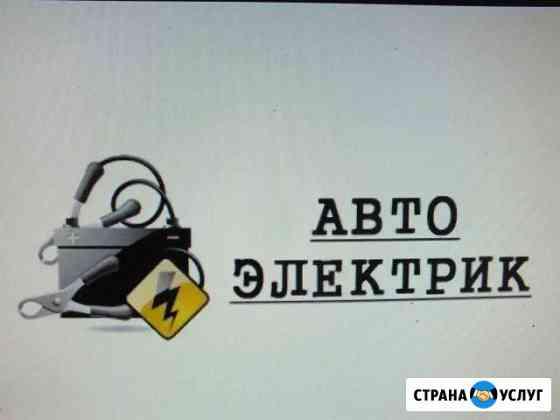 Автоэлектрик Свободный