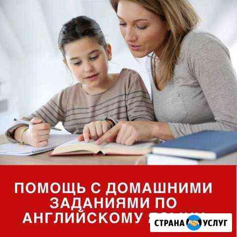Помощь с домашним заданием по английскому языку Тула