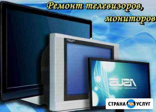 Ремонт телевизоров Горно-Алтайск