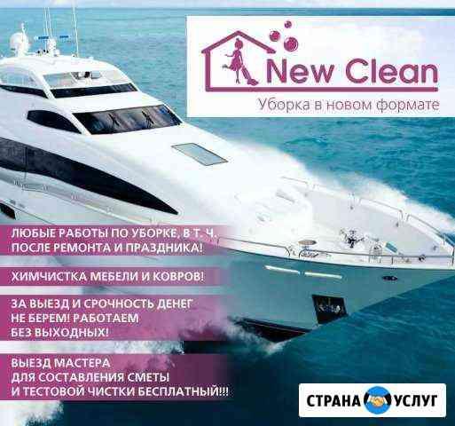 Клининговые услуги, генеральная уборка Владивосток