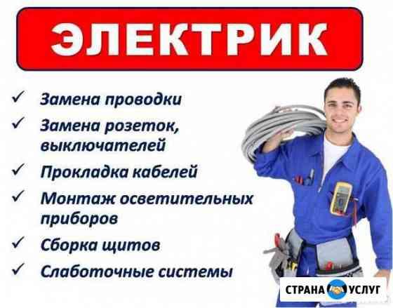 Электрик Электромонтаж услуги электрика Златоуст