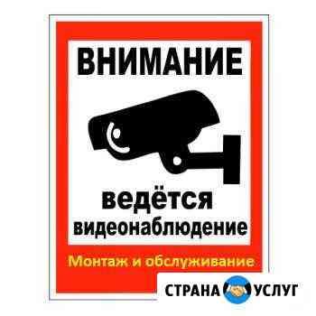 Монтаж систем видеонаблюдения Горно-Алтайск