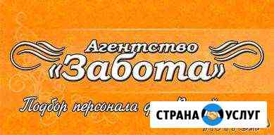 Агентство Забота. Няня, сиделка, домработница Ярославль